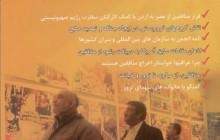 مجلة داخلية لجمعية للدفاع عن ضحايا الإرهاب – عدد 2