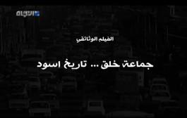 الفيلم الوثائقي .. جماعة خلق تاريخ اسود