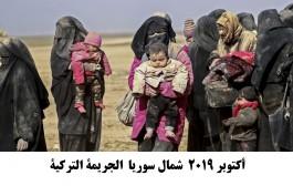 أكتوبر 2019 – شمال سوريا – الجريمة التركية