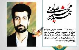 محمود صارمي – مزارشريف – افغانستان – 1998 – جريمة ارهابيو طالبان