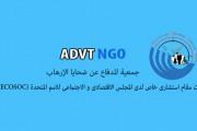 بيان جمعية للدفاع عن ضحايا الإرهاب إدانة للحادث الإرهابي بمسجد قندهار بأفغانستان