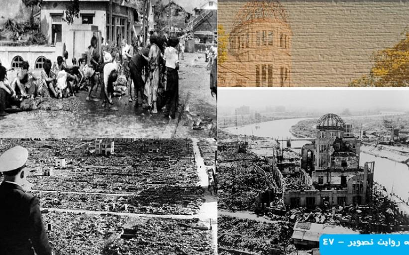 أول جريمة بسلاح النووي - يابان 1945