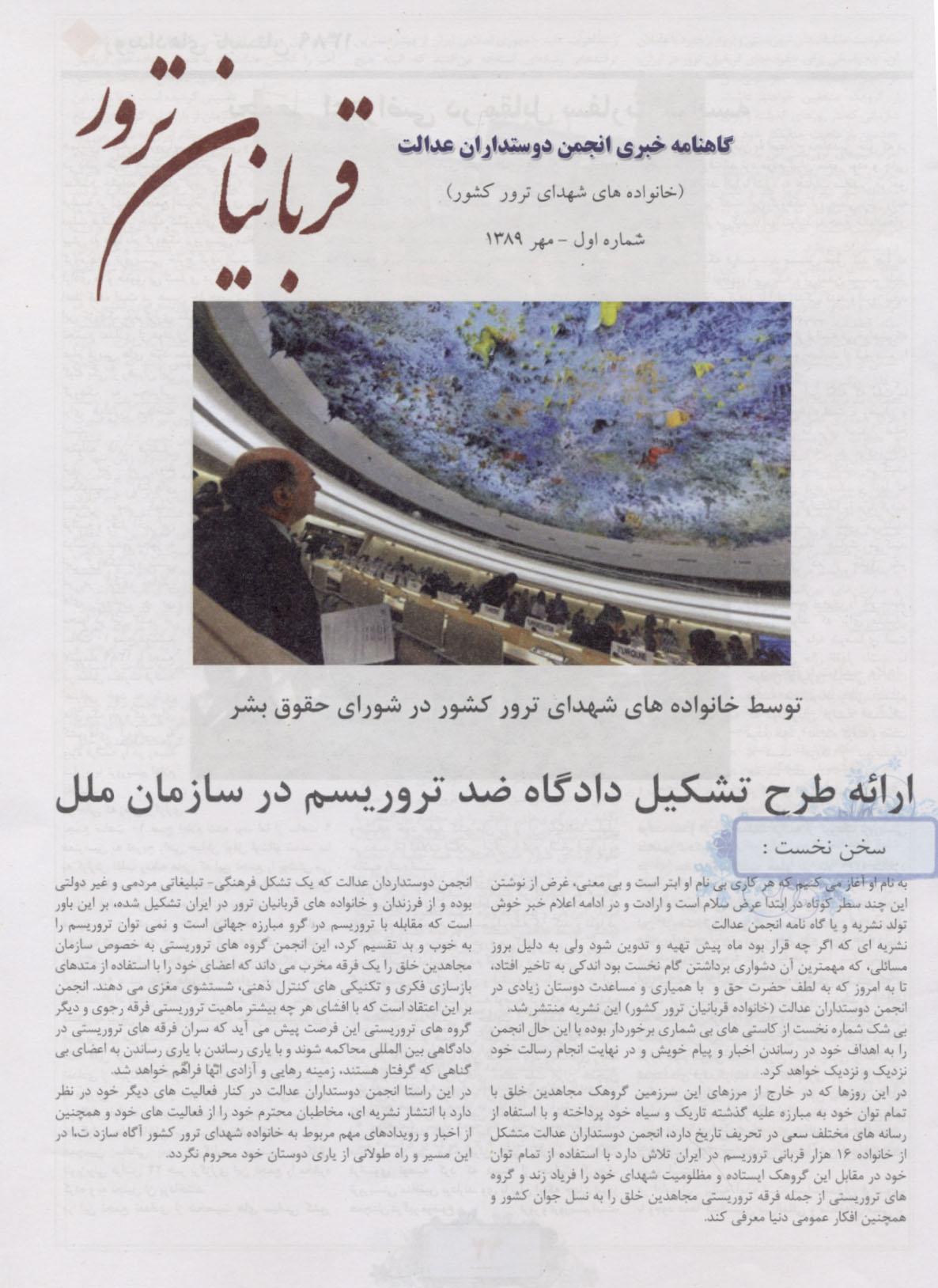 مجلة داخلية للجمعية للدفاع عن ضحايا الإرهاب – عدد 1