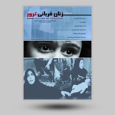 عدد ممتاز حول النساء الضحايا الإرهاب