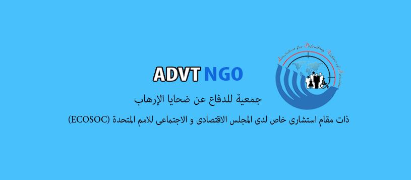 بيان جمعية للدفاع عن ضحايا الإرهاب بمناسبة اليوم العالمي للسلام