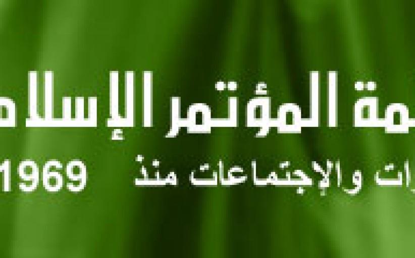 معاهدة منظمة المؤتمر الإسلامي لمكافحة الإرهاب الدولي