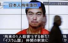 أدان مجلس الأمن الدولي الإعدام يابانيا