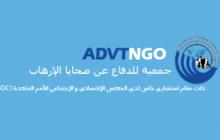 بيان جمعية للدفاع عن ضحايا الإرهاب (ADVTNGO) في إدانة هجمات إرهابية في نرويج