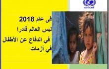 تقرير الأمم المتحدة حول وضع الأطفال في العالم في عام 2018: مازال ترتكب أطراف النزاع انتهاكات في حقوق الأطفال و ليس العالم قادرا في مقاضاة مجرمي هذه الجرايم