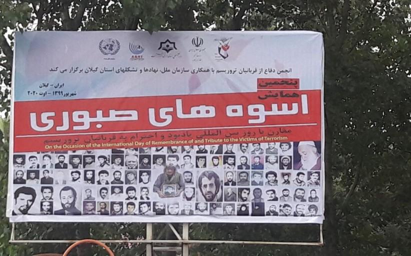 المؤتمر الخامس لأسي الصبر في رشت:  يمكن أن يستمر تأثير الإرهاب على الضحايا مدى الحياة وأن يتردد صداها عبر الأجيال