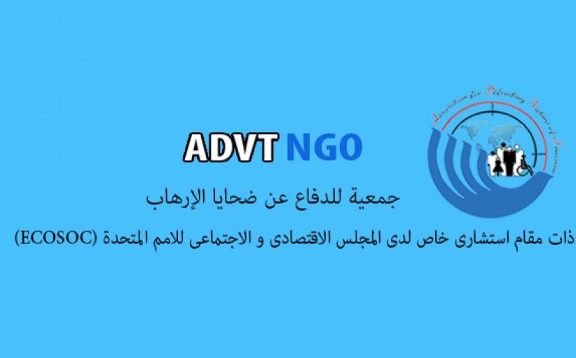 بيان جمعية للدفاع عن ضحايا الإرهاب استنكاراً للهجوم الإرهابي على مدرسة سيد الشهداء في أفغانستان