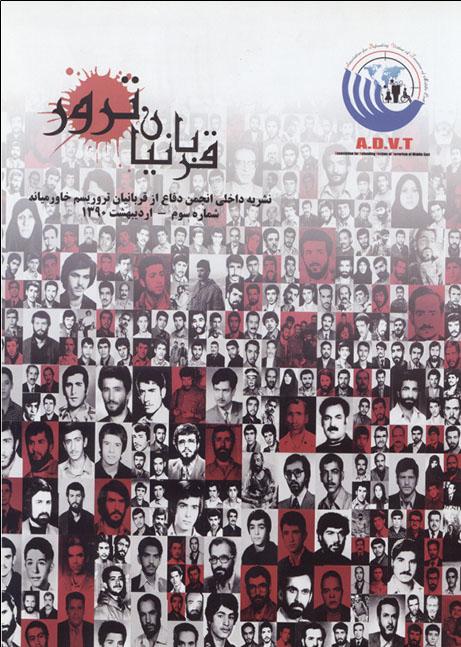 مجلة داخلية لجمعية للدفاع عن ضحايا الإرهاب - عدد الثالث